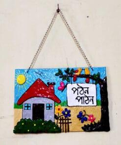 Study Room Name Plate handmade customised handicraft in bengali